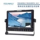 【EC數位】FEELWORLD 富威德 FW1018SPV1 專業攝影監視螢幕 10.1吋 高清顯示 專業輔助對焦