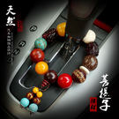 車內擺件佛珠保平安創意擺飾用品