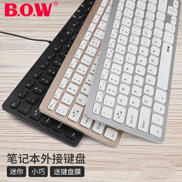 BOW航世 迷你usb有線小鍵盤 家用辦公筆記本臺式電腦外接鍵盤