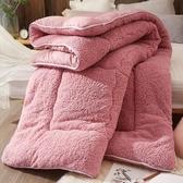 冬季棉被 加厚羊羔絨被子被芯冬被保暖棉被冬季太空被學生宿舍 【免運86折】