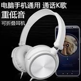 耳機頭帶式聲道隨身耳罩式音效頭戴式耳機手機有線白色嘻哈套頭時尚  【618 大促】