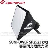 SUNPOWER SP2523 大 專業閃光燈柔光罩 (免運 湧蓮國際公司貨) 通用型 收納方便
