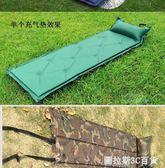 戶外露營單人自動充氣防潮墊 可拼接 舒適型睡袋床墊帳篷睡墊 QM圖拉斯3C百貨