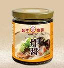 《菇王》菇王炸醬(240g/罐)