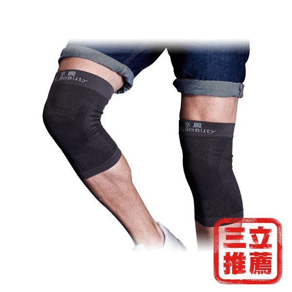 (12/10陸續出貨)【京美】 能量銀纖維長效護膝(健膝神器)(一雙/盒)-電電購