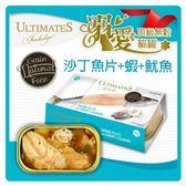 【力奇】溺愛 頂級無穀貓罐-沙丁魚片+蝦+魷魚(藍)85g -42元【CP值爆表的人氣貓罐】(C002C35)