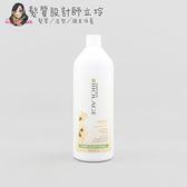 立坽『洗髮精』台灣萊雅公司貨 MATRIX美傑仕 山茶花柔順洗髮精1000ml LH08 LH02