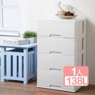 《真心良品》雅典娜大容量四抽收納櫃(138L)