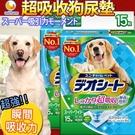 【 培菓平價寵物網】日本嬌聯Unicharm消臭大師》90*60cm超吸收狗尿墊大型犬用4L 15片裝/包