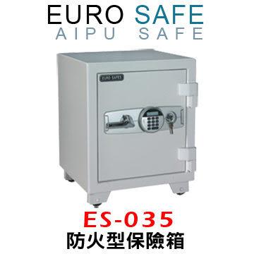 速霸超級商城㊣EURO SAFE防火型電子密碼保險箱 ES-035