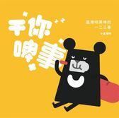 (二手書)干你啤事:臺灣吧黑啤的一二三事