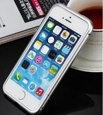 現貨 iphone5s手機殼金屬邊框式圓弧螺絲扣蘋果5保護套