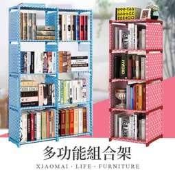 現貨 快速出貨【小麥購物】多功能組合架 四格【C091】儲物櫃 書櫃 五色可選 書架 組合式書架