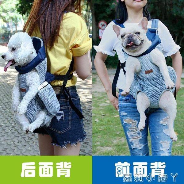 寵物外出背包外出後背包貓咪狗狗旅行胸前背包法鬥透氣網格便攜包貓包狗包 NMS蘿莉小腳ㄚ