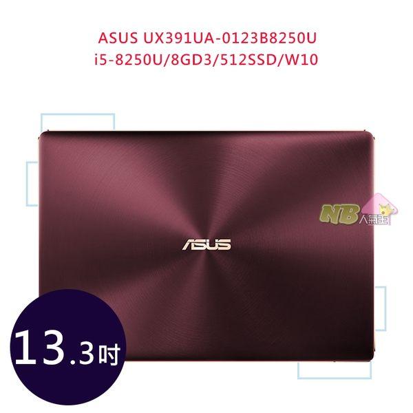 ASUS UX391UA-0123B8250U 13.3吋◤0利率◢ FHD 筆電 ( i5-8250U/8GD3/512SSD/W10) 勃艮第酒紅