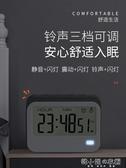 靜音震動番茄計時器提醒器多功能學生做題兒童秒錶廚房烘焙定時鐘 韓小姐