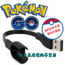 【送錶帶3入】BROOK 原廠 自動抓寶手環 USB 充電線 POKEMON GO 精靈寶可夢【台中星光電玩】