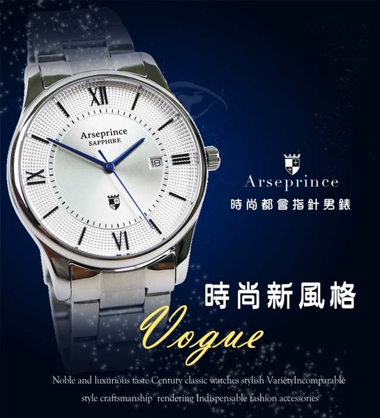 Arseprince 時尚新風格都會指針男錶-銀