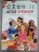【書寶二手書T1/兒童文學_KHE】公主出任務02-完美的派對_珊寧‧海爾, 迪恩‧海爾,  黃筱茵
