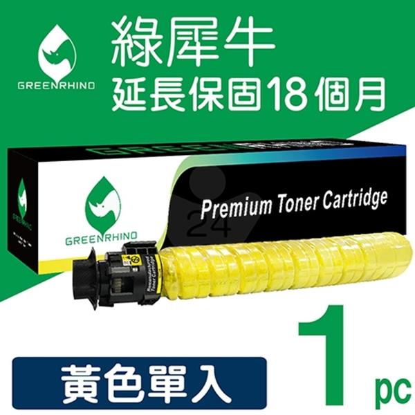 [Greenrhino 綠犀牛]for RICOH MP C2003 / C2004 / C2503 / C2504 黃色環保影印機碳粉匣
