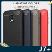 三星 Galaxy J7+ Plus 戰神碳纖保護套 軟殼 金屬髮絲紋 軟硬組合 防摔全包款 矽膠套 手機套 手機殼