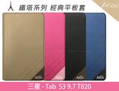 【ATON 鐵塔系列】隱扣設計 三星SAMSUNG Tab S3 9.7 T820 平板 皮套側掀側翻套殼保護套殼