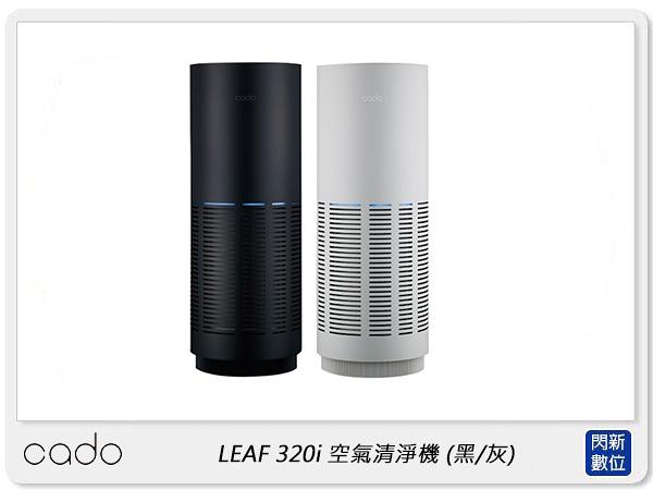 註冊送濾心~cado LEAF 320i 空氣清淨機 適用13坪 360度室內循環 App操控(AP-C320i ,公司貨)