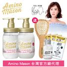 Amino Mason 冬季限定胺基酸植...