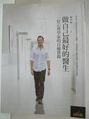 【書寶二手書T9/心靈成長_HT6】做自己最好的醫生_鍾灼輝
