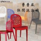 餐椅【UHO】波西休閒造型椅(多色可選)