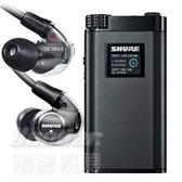 【曜德視聽】SHURE KSE1500 隨身靜電入耳式耳機系統 高隔音性 專屬擴大器