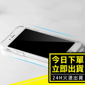 [24hr-台灣現貨] 蘋果 iPhone7 6 s plus 加厚 四角 氣囊 防摔 手機套 抗震 保護套