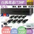 高雄/台南/屏東監視器/1080PAHD/到府安裝/8ch監視器/SONY130萬戶外型攝影機720P*8支標準安裝!非完工價!