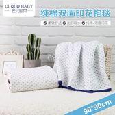 包巾 新生兒抱被寶寶純棉雙面印花抱毯加厚襁褓包被 俏腳丫