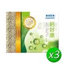 【康瑞肽樂】鈣好康 (3gx60包) x3盒 純素可,鈣鎂鋅錳D