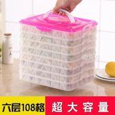 餃子盒 冷凍餃子盒6層108格冰箱保鮮不黏收納盒凍餃子托盤可微波解凍IGO 鹿角巷