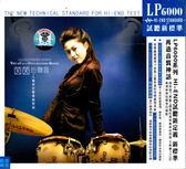 【停看聽音響唱片】【CD】楊茵茵的聲音:人聲與打擊樂的對話