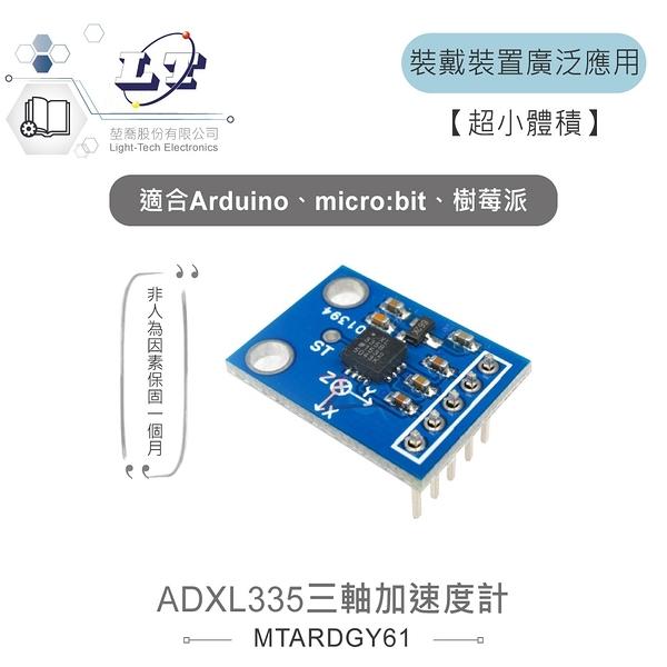 『堃邑Oget』ADXL335三軸加速度計 GY-61 適合Arduino、micro:bit、樹莓派 等開發學習互動模組