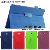 King*Shop~三星TAB A 7.0 T280N平板電腦保護套 7寸皮套 T285C支架保護外殼