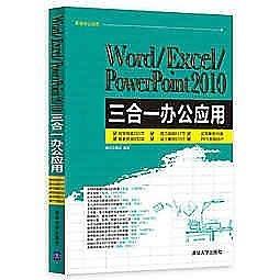 簡體書-十日到貨 R3Y【Word/Excel/PowerPoint 2010三合一辦公應用 配光碟  職場辦公應用】 978...