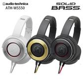 鐵三角 ATH-WS550 (贈收納袋) 可摺疊攜帶耳罩式耳機,公司貨保固一年