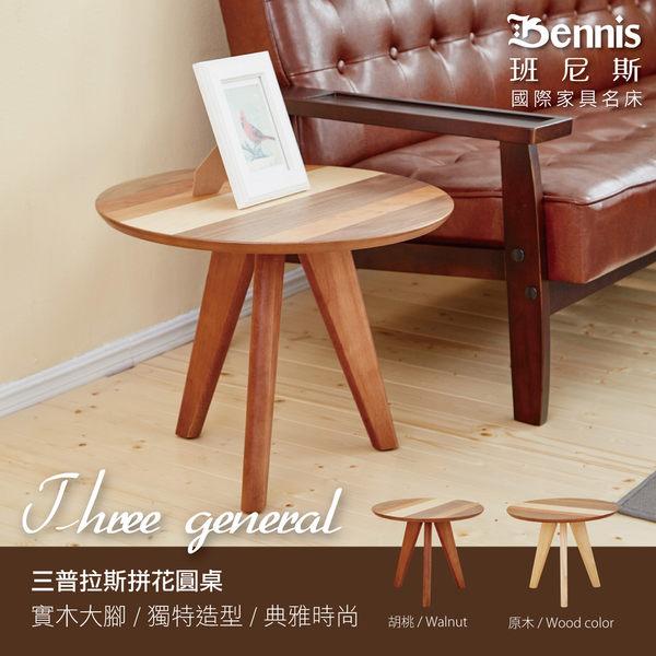【班尼斯國際名床】~日本熱賣【三普拉斯 拼花圓桌】簡約造型茶几/圓桌/邊桌/電話桌/咖啡桌