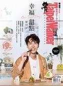 Taipei Walker 10月號/2018 第258期(陳勢安封面)
