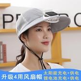 風扇帽-釣魚帽太陽能充電帶風扇的帽子夏天女干活大棚遮陽防曬太陽風扇帽