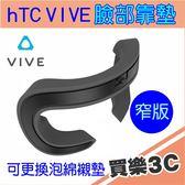 HTC VIVE 原廠配件 - 臉部靠墊,可更換式泡綿襯墊【窄版】,聯強代理