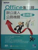 【書寶二手書T7/電腦_QEM】Office實戰技-辦公達人?公務機關範例書_王仲麒