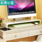 顯示器增高架鍵盤滑鼠置物架電腦底座墊高支架辦公台式桌面收納架jy 雙12鉅惠交換禮物