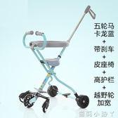 嬰兒手推車溜娃神器1-3-4-5-6歲兒童輕便摺疊帶娃出門遛娃神器 NMS蘿莉小腳ㄚ