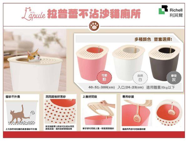 *WANG*日本Richell《拉普蕾-不沾沙貓廁所》三色可選 貓砂盆/防潑砂/防落砂