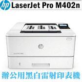 HP 惠普 LaserJet Pro M402n (C5F93A) 辦公用黑白雷射印表機